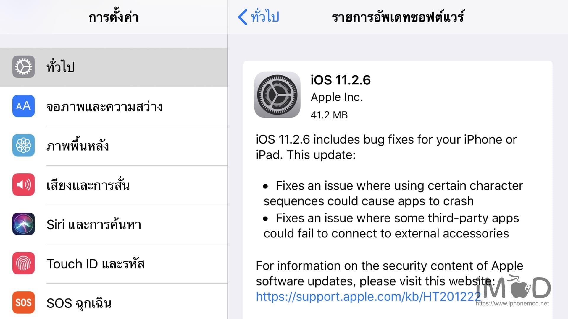 Ios 11.2.6 Released