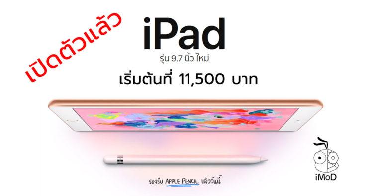 Ipad 9 7 2018 Released