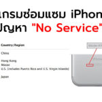 Iphone 7 No Service Repair Program