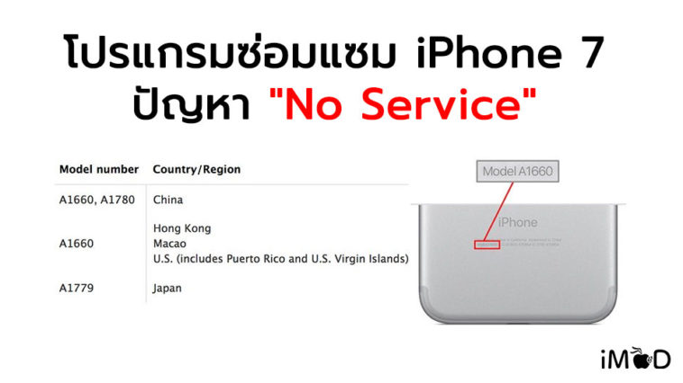Iphone 7 No Service Repair Program