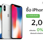 Iphone X Krungsri Credit Promotion Feb 2018 Cover