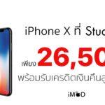 Iphone X Studio7 Feb Promo3