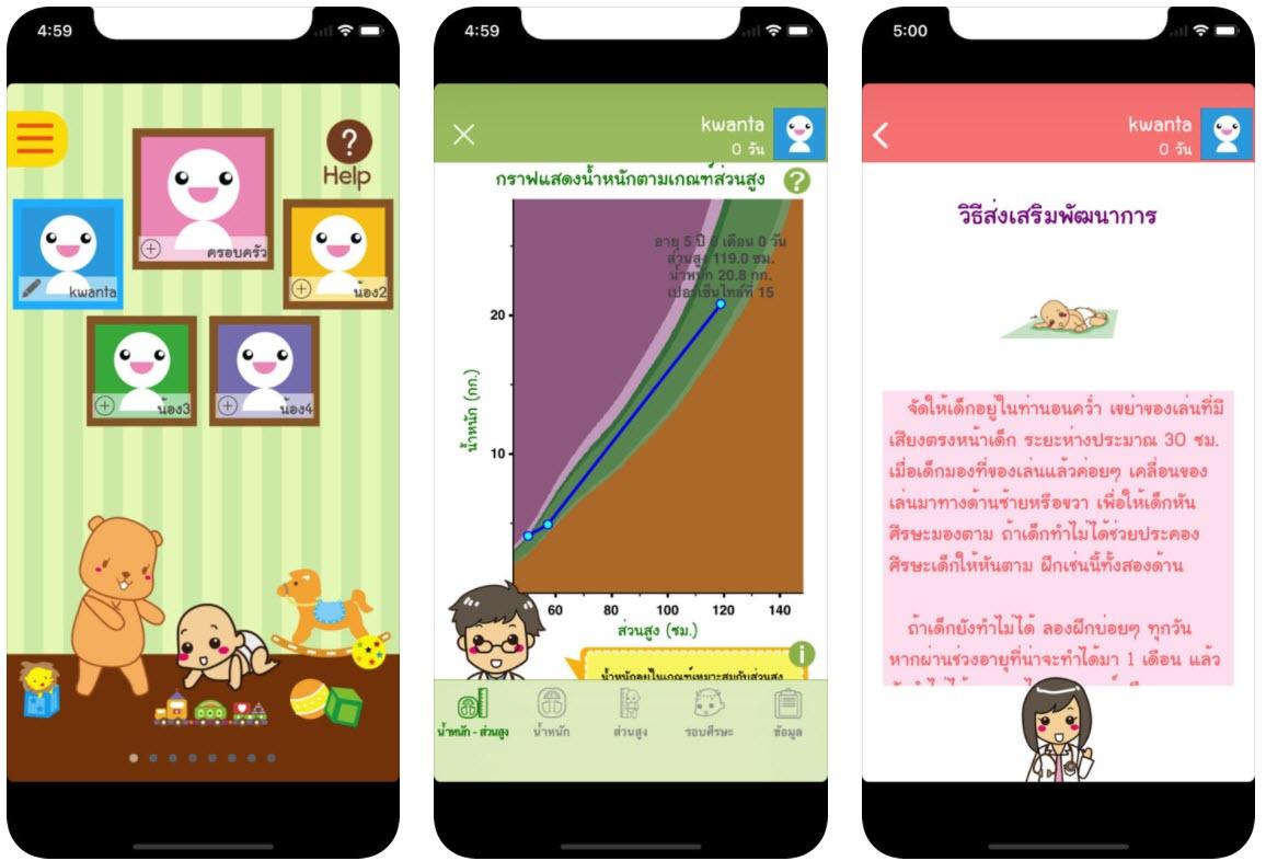 Khunlook App 2