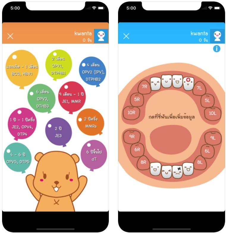 Khunlook App 3