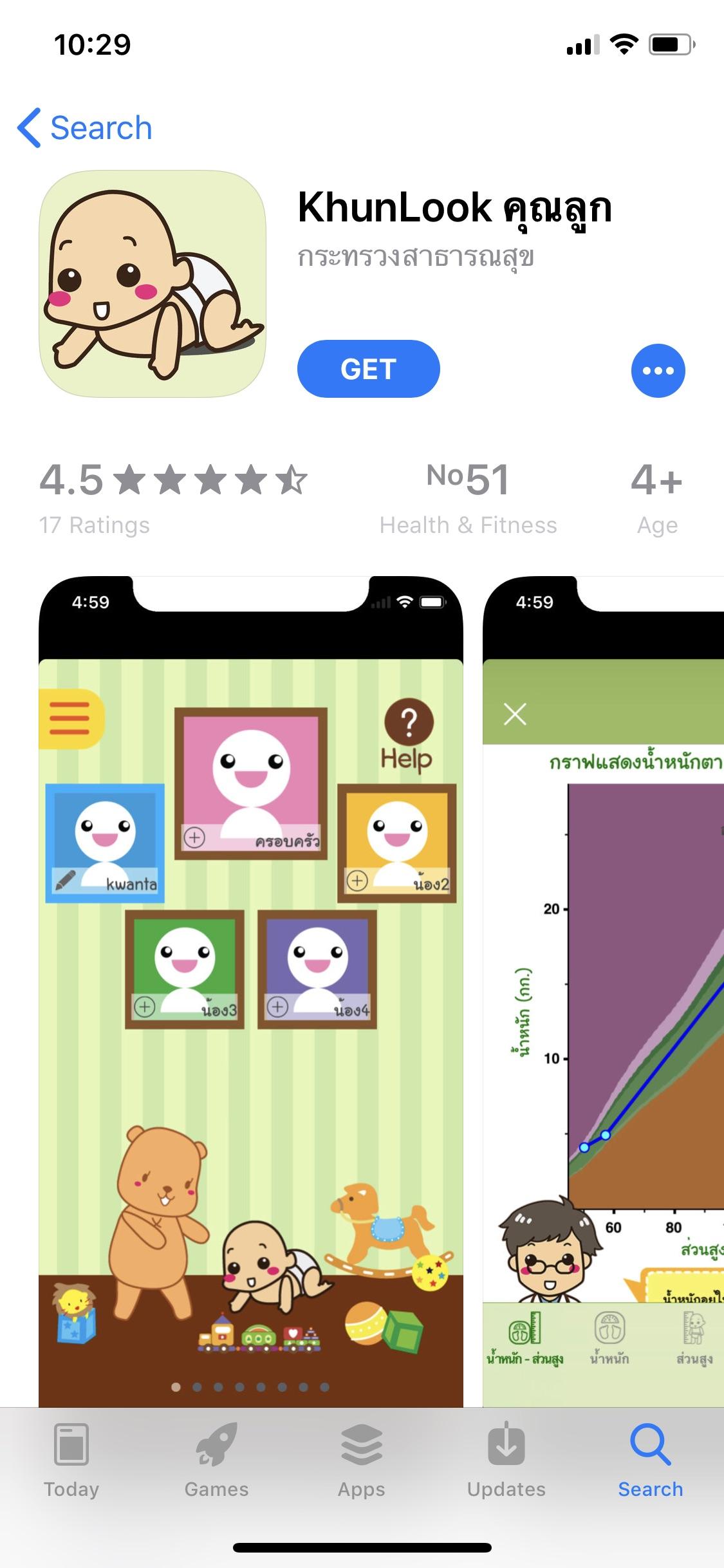 Khunlook App 4