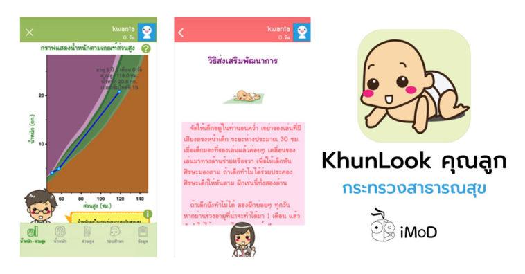 Khunlook App
