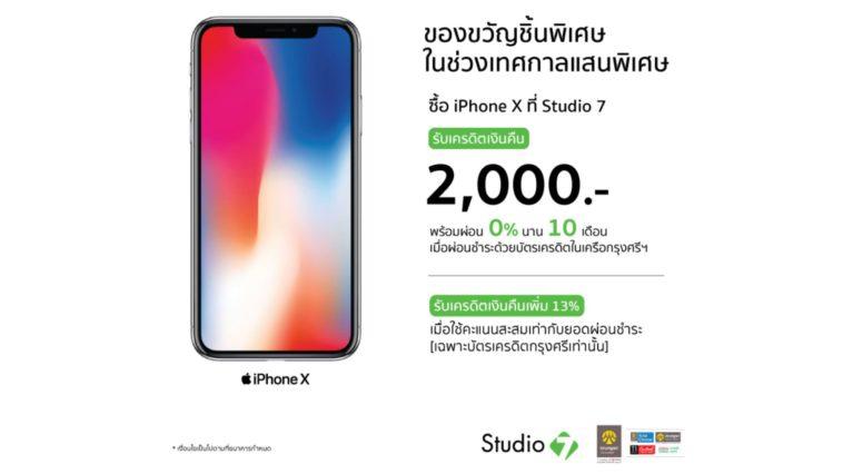 Krungsri Iphone X