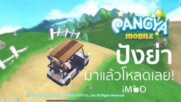 Line Pangya Cover