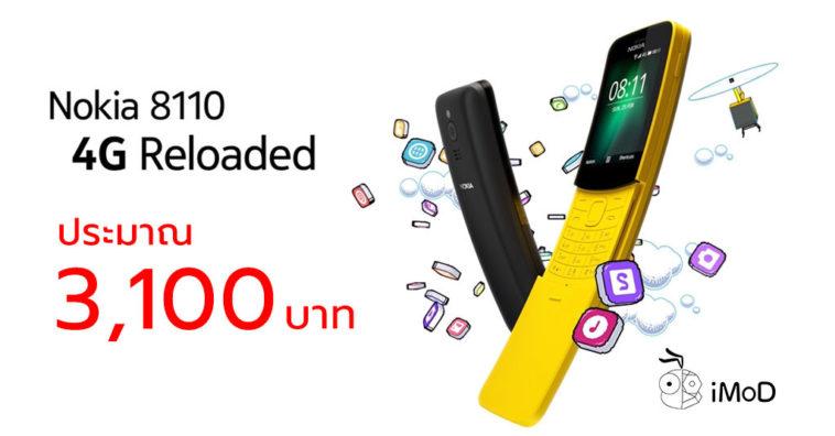 Nokia 8110 2018 Cover