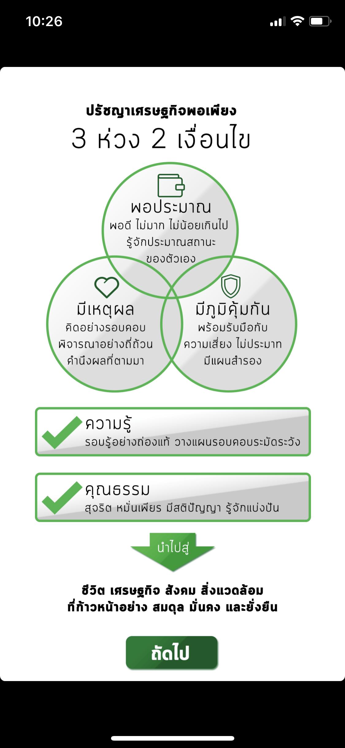 Pordee Ios App 2