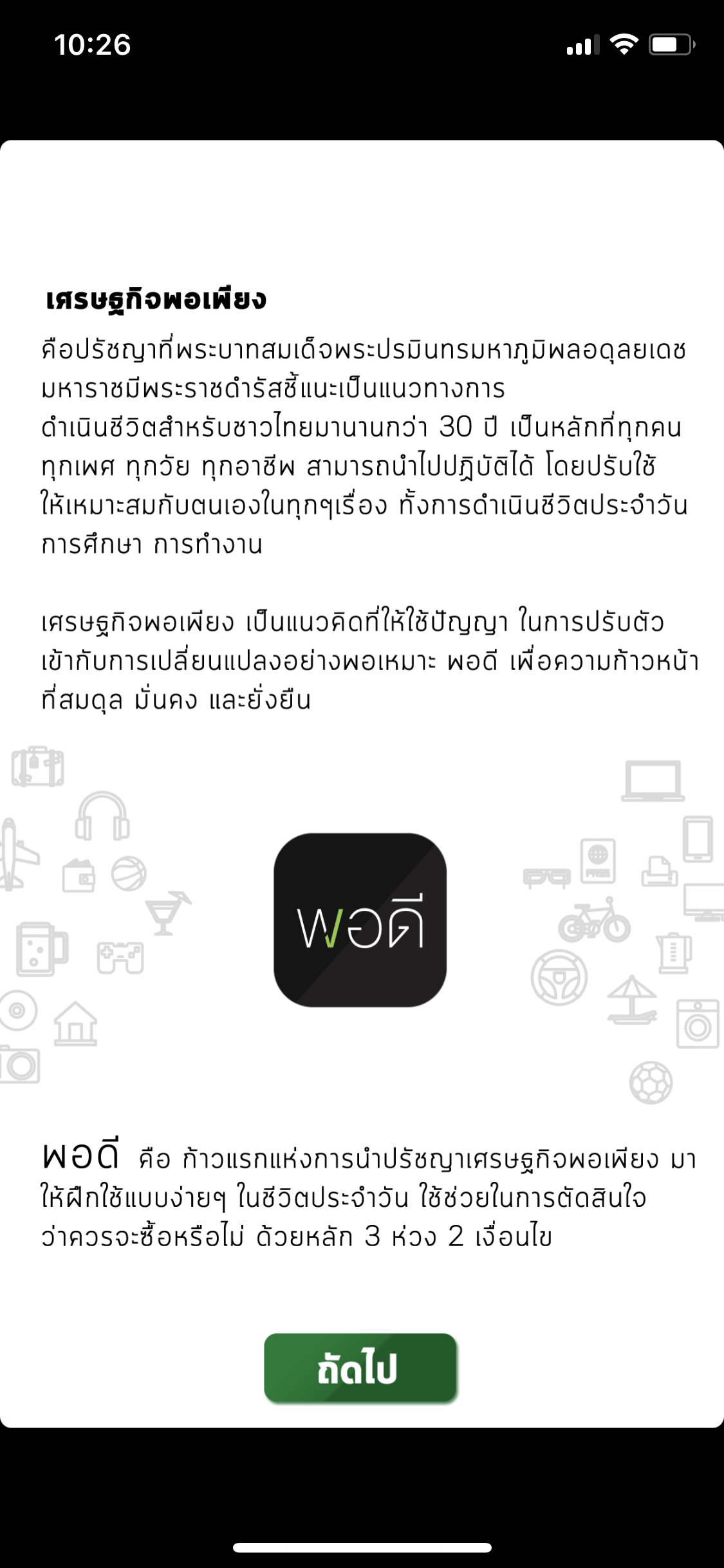 Pordee Ios App 3