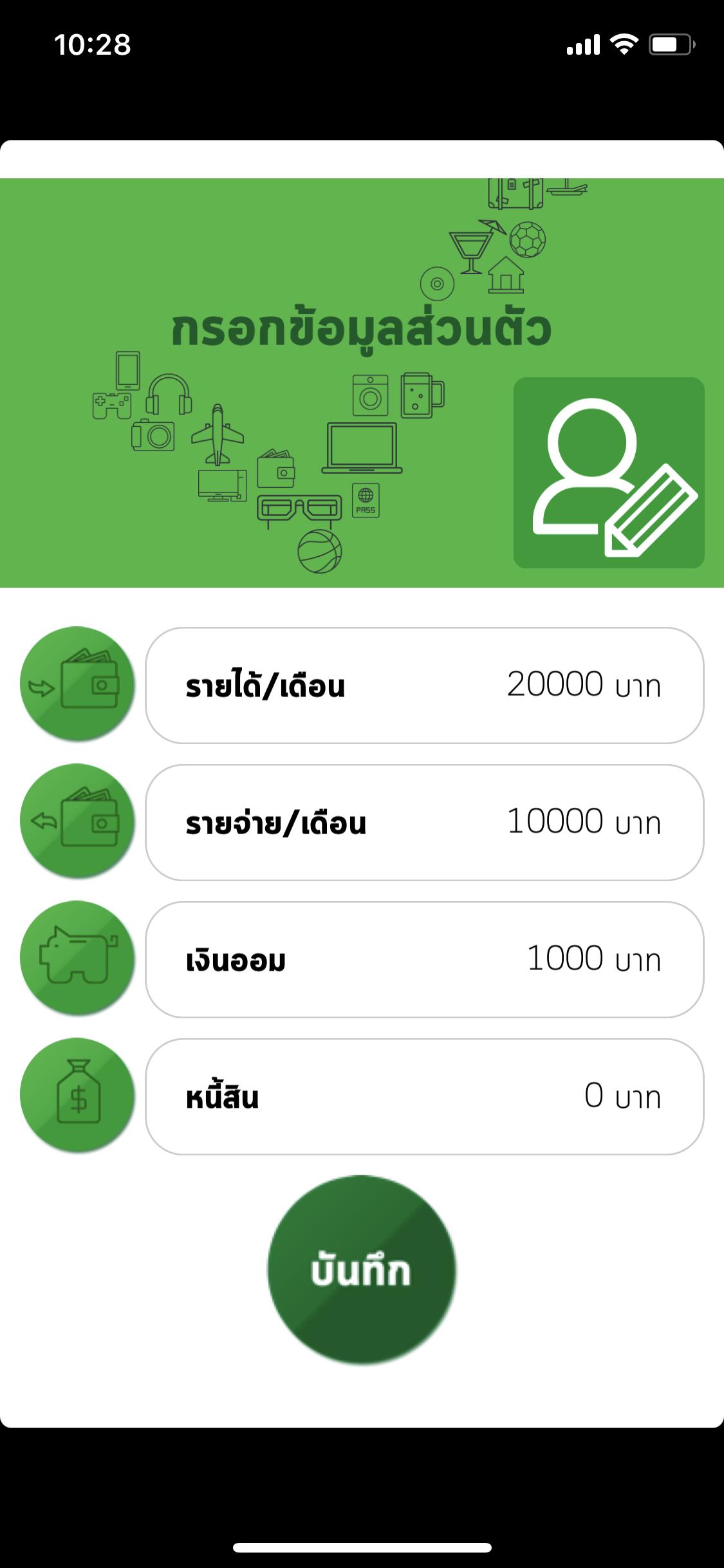 Pordee Ios App 4