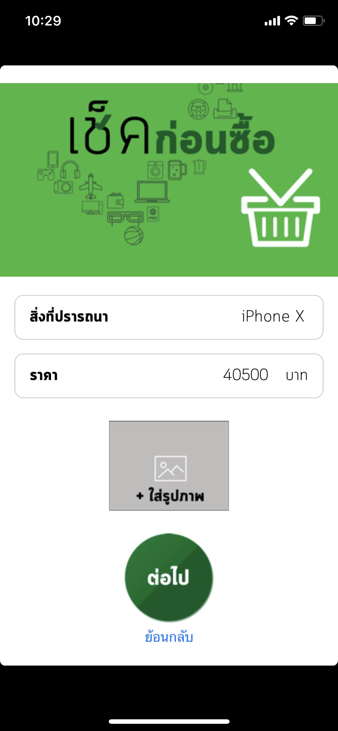 Pordee Ios App 6