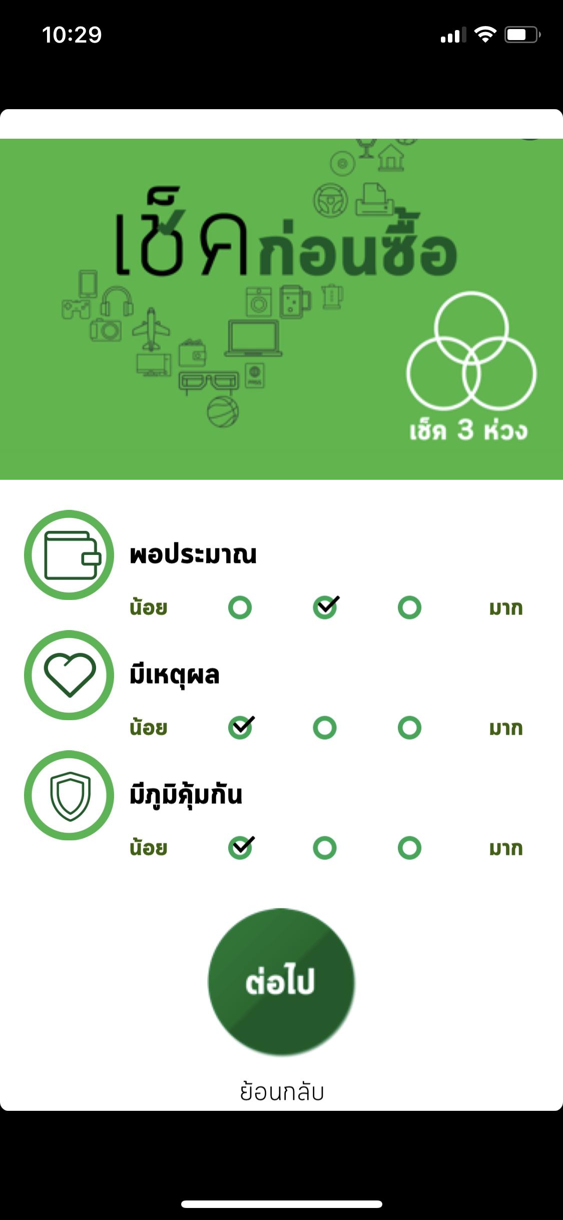 Pordee Ios App 7