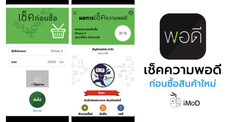Pordee Ios App