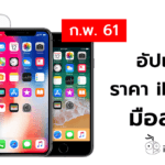 Price Second Hand Iphone Feb 2561