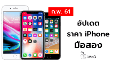Price Second Hand Iphone Feb 2561
