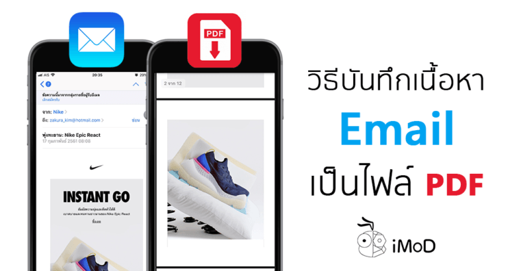 Save Email Export To Pdf