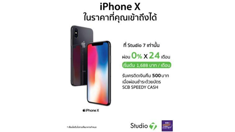 Scb Speedy Cash Iphone X