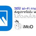 Send Photos Ios To Windows 10 Cover