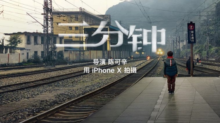 Three Minute Short Film By Iphone X