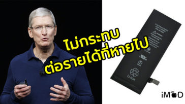 Tim Cook Battery Replacement