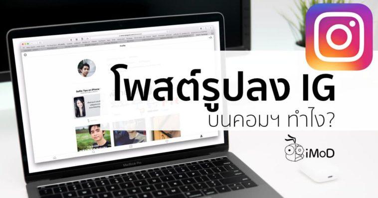 วิธีโพสรูปลง Instagram (IG) ผ่านคอมพิวเตอร์ใช้ได้ทั้ง Mac