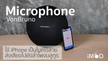 User Iphone As Wireless Mic