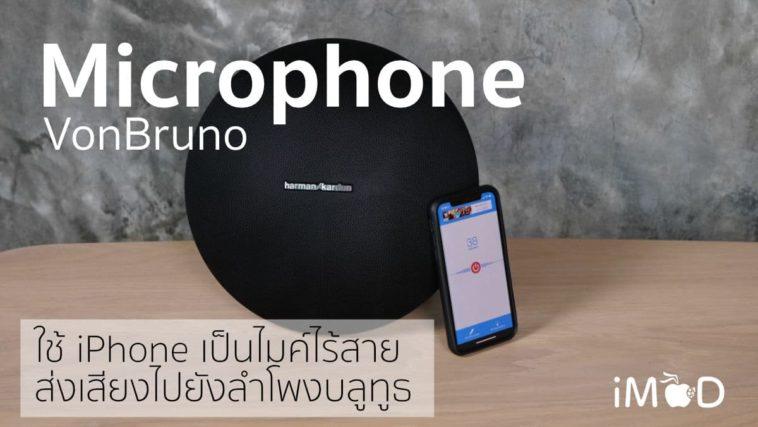 User Iphone As Wireless Mic