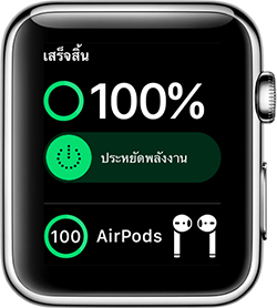 Watchos4 Series2 Battery Power Remaining Airpods Paired