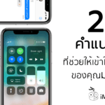 21 Importance Habits To Use Iphone Worthily