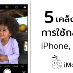 5 Secret Use Iphone Ipad Camera