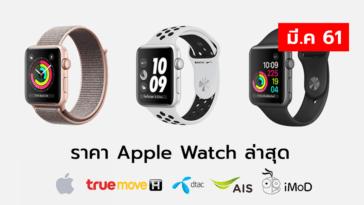 Apple Pricelist Mar 2018