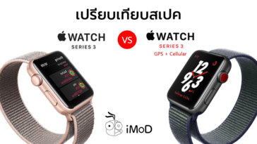 Apple Watch Series 3 Gps Vs Cellular