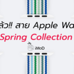 Apple Watch Spring Collection Available