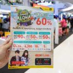 Banana Big Bonus Day Summer Aloha Mar2018 1666