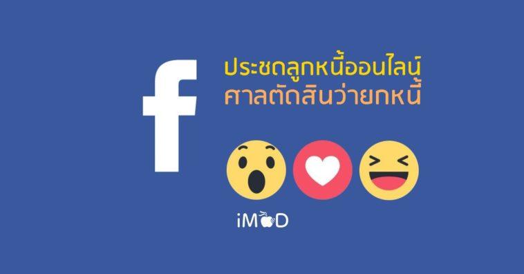 Facebook Debtor's Law Cover