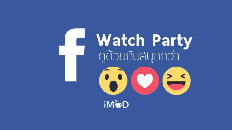 Facebook Watch Party Cover