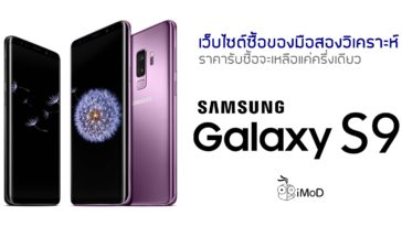 Galaxy S9 May Lose 50 Cover