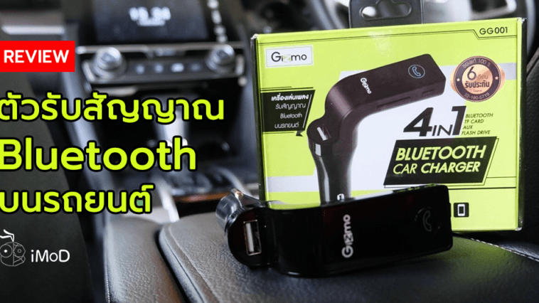 Gizmo Car Bluetooth Charger
