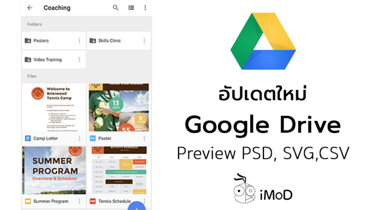 Google Drive Update Preview Psd Csv Svg File