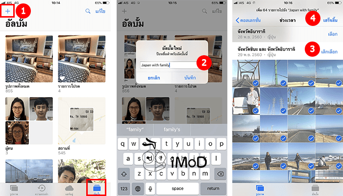 How To Create Memories On Iphone Photo App 1