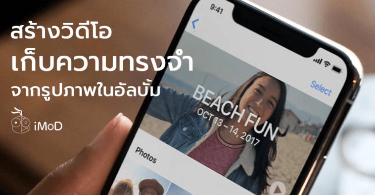 How To Create Memories On Iphone Photo App