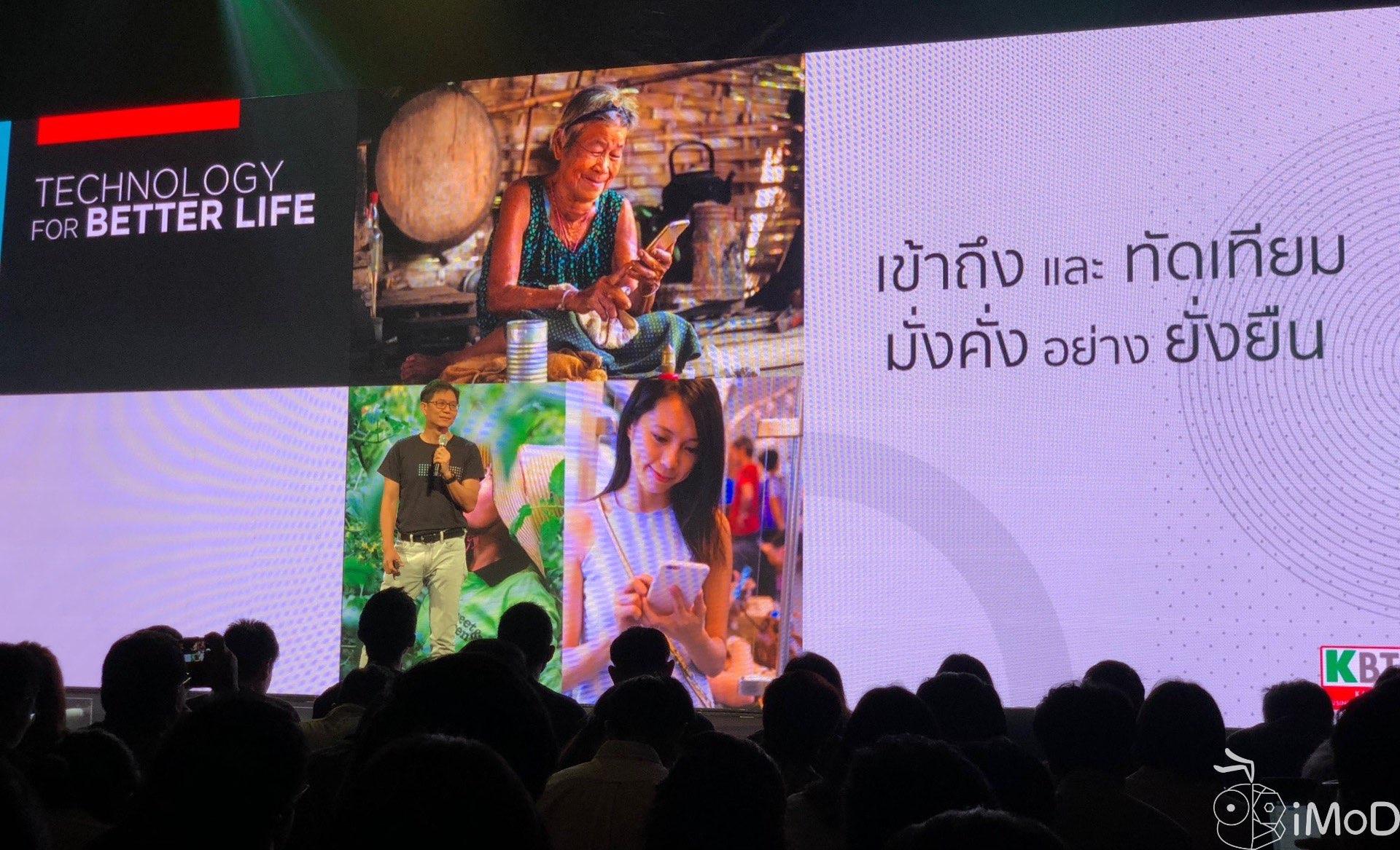 Kbtg Technology For Better Life