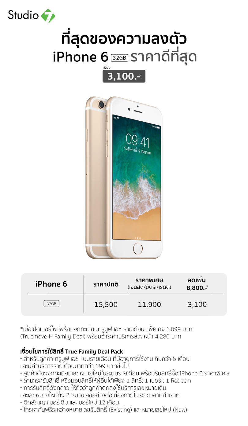 P3 Studio7 Hotdeal Promotion March18 Iphone 6