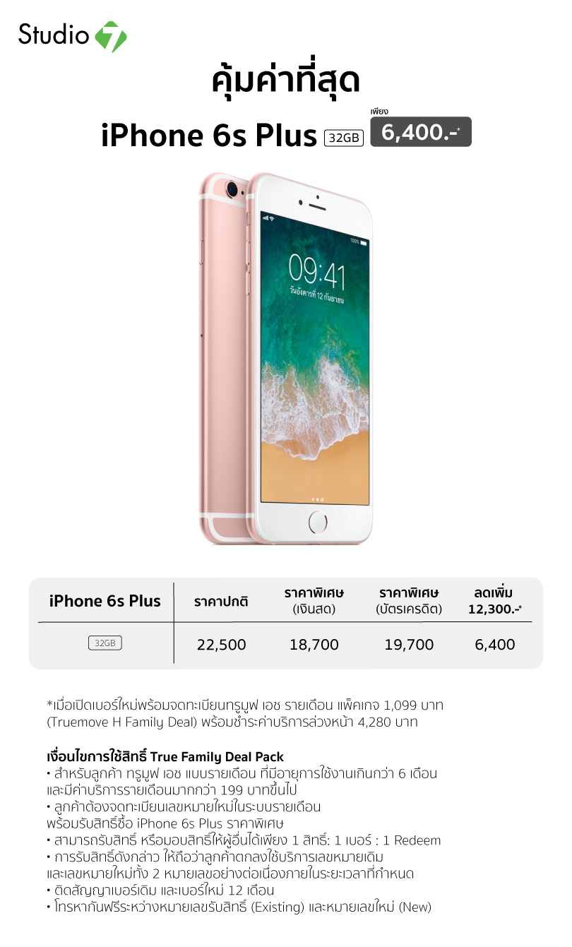 P4 Studio7 Hotdeal Promotion March18 Iphone 6s Plus