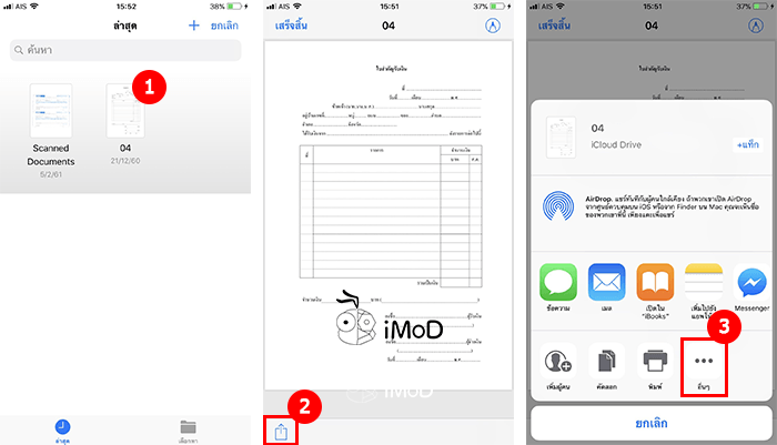 Printer Pro For Iphone Ipad On Window 1