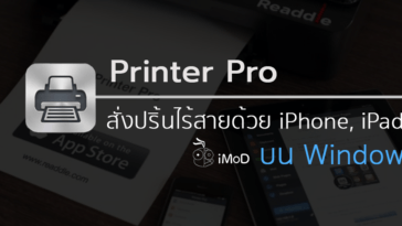 Printer Pro For Iphone Ipad On Window