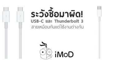 Usb C กับ Thunderbolt 3 Cover