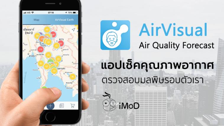Airvisual Air Quality Forecast Check Aqi